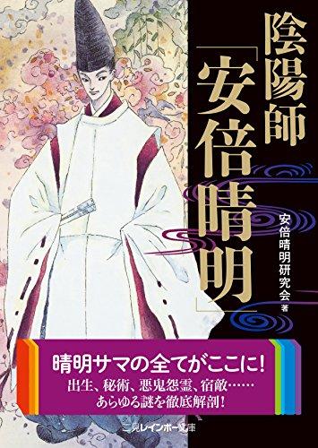 陰陽師「安倍晴明」 (二見レインボー文庫)