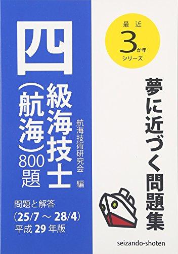 四級海技士(航海)800題 問題と解答(25/7~28/4)〈平成29年版〉 (最近3か年シリーズ)