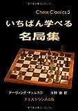いちばん学べる名局集 (チェス・クラシックス 5)