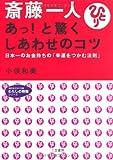 「斎藤一人 あっ!と驚くしあわせのコツ―日本一のお金持ちの「幸運をつかむ法則」」小俣和美