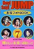 Hey!Say!JUMP お宝フォトBOOK vol.2 7(セブン)編 (RECO BOOKS)