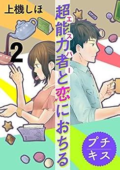 [上機しほ]の超能力者と恋におちる プチキス(2) (Kissコミックス)