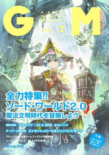 ゲームマスタリーマガジン第2号