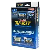 データシステム輸入車用テレビキット(切り替えタイプ) ATV961