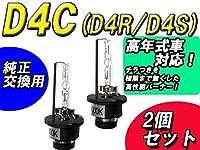 2個 HIDバルブ 35W D4(D4S D4C D4R兼用) 純正交換バーナー 12V車用 左右セット 8000K