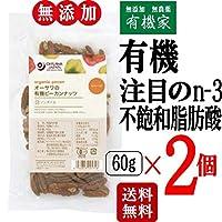 無添加 有機 ピーカンナッツ 60g×2個★ 送料無料 ネコポス便 ★ オーガニック ぺカンナッツ ★渋みが少なく、甘みとコクがある。注目のn-3不飽和脂肪酸が豊富です。
