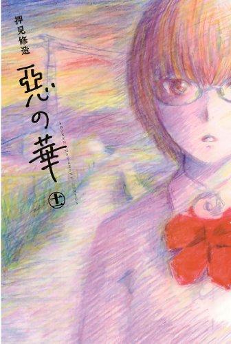惡の華(11) (週刊少年マガジンコミックス)の詳細を見る