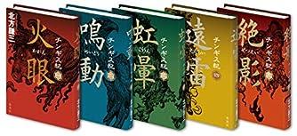 北方謙三 チンギス紀 1~5巻セット (単行本)