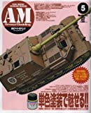Armour Modelling (アーマーモデリング) 2008年 05月号 [雑誌]