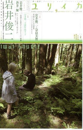 ユリイカ2012年9月号 特集=岩井俊二 『Love Letter』『スワロウテイル』『リリイ・シュシュのすべて』から『ヴァンパイア』へ、未知なる映像を求めての詳細を見る