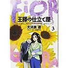 王様の仕立て屋 3 ~フィオリ・ディ・ジラソーレ~ (ヤングジャンプコミックス)