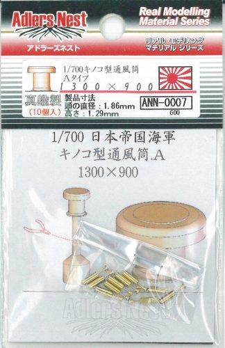 アドラーズネスト ANN-0007 キノコ型通風筒A 1300x900