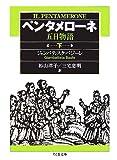 ペンタメローネ (下) 五日物語 (ちくま文庫)