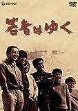 若者はゆく [DVD]