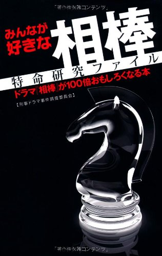 みんなが好きな『相棒』特命研究ファイル ドラマ『相棒』が100倍おもしろくなる本の詳細を見る