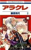 アラクレ 第2巻 (花とゆめCOMICS)