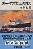 太平洋の女王浅間丸 (中公文庫)