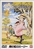 南の虹のルーシー(5) [DVD]