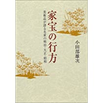 家宝の行方―美術品が語る名家の明治・大正・昭和