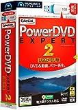 PowerDVD EXPERT 2 USBメモリ版