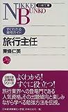 旅行主任―すぐわかる資格ガイド (日経文庫―J資格シリーズ)