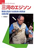 三河のエジソン―障害を克服する自助具の発明家 加藤源重 (感動ノンフィクションシリーズ)