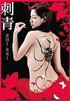刺青 II [DVD]