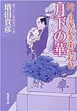 月下の華―蛇ノ目屋乱兵衛卍秘帖 (広済堂文庫)