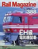 Rail Magazine (レイル・マガジン) 2016年1月号 Vol.388