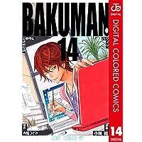 バクマン。 カラー版 14 (ジャンプコミックスDIGITAL)