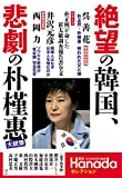 絶望の韓国、悲劇の朴槿惠 月刊Hanadaセレクション