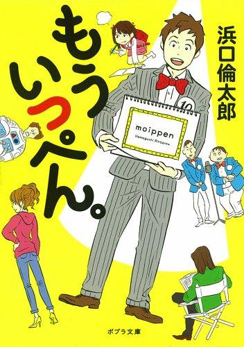 ([は]6-2)もういっぺん。 (ポプラ文庫 日本文学)の詳細を見る