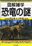 図解雑学 恐竜の謎 (図解雑学シリーズ)