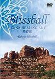 Amazon.co.jp幸せを呼び込む祈りと癒しのブリスボール・ヘナ・ヒーリングアート [DVD]