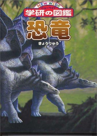 恐竜 (ニューワイド学研の図鑑)の詳細を見る