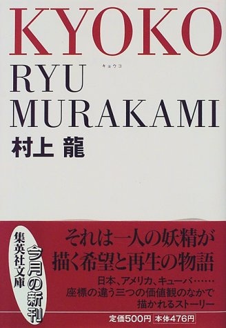KYOKO (集英社文庫)の詳細を見る