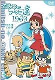 ひみつのアッコちゃん 第一期(1969)コンパクトBOX3 [DVD]
