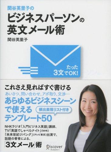 関谷英里子の たった3文でOK! ビジネスパーソンの英文メール術