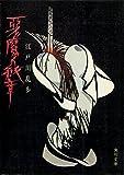 悪魔の紋章 「明智小五郎」シリーズ (角川文庫)
