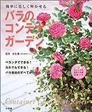 簡単に美しく咲かせる バラのコンテナガーデン 画像