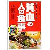 貧血の人の食事 (健康21シリーズ)