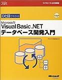 ひと目でわかる VISUAL BASIC .NETデータベース開発入門 (マイクロソフト公式解説書—Microsoft.net)