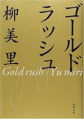 ゴールドラッシュ  / 柳 美里