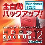 HD革命/BackUp Ver.12 Standard Windows8対応 ダウンロード版 [ダウンロード]