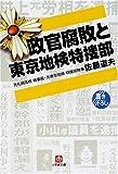 政官腐敗と東京地検特捜部 (小学館文庫)