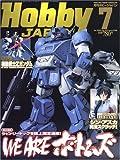 Hobby JAPAN (ホビージャパン) 2005年 07月号