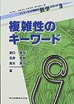 複雑性のキーワード (インターネット時代の数学シリーズ)