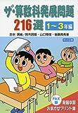 ザ・算数科発展問題216選―FAX版:発展学習おまかせプリント集 1~3年編