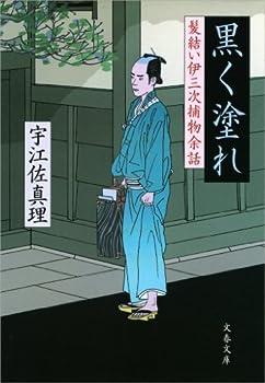 黒く塗れ 髪結い伊三次捕物余話 (文春文庫)