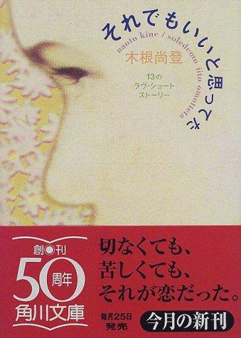 それでもいいと思ってた―13のラヴ・ショート・ストーリー (角川文庫)の詳細を見る